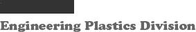 工程塑料事业部