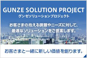 【バナー】GUNZE技術ポータル
