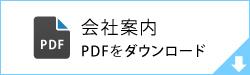 会社案内 PDFをダウンロード