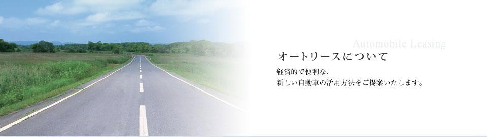 オートリースについて 経済的で便利な、新しい自動車の活用方法をご提案いたします。